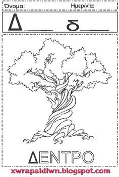 """Σας παρουσιάζω ένα νέο """"βιβλιαράκι"""", το οποίο αποτελείται από 24 σελίδες, μία για κάθε γράμμα του ελληνικού αλφάβητου. Το ονόμασα """"Ζωγρ... Greek Language, Number Worksheets, School Lessons, Alphabet, Photo And Video, Education, Learning, Blog, Crafts"""