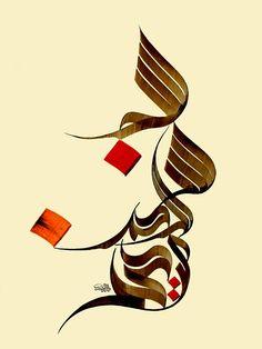 الخط السنبلي - بسم الله الرحمن الرحيم