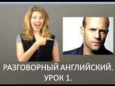 АНГЛИЙСКИЙ ДЛЯ НАЧИНАЮЩИХ. АНГЛИЙСКИЙ ЯЗЫК Урок 1. TO BE. - YouTube / Начать изучение: http://popularsale.ru/faststart3/?ref=80596&lnk=1442032 / Начать изучение: http://popularsale.ru/faststart3/?ref=80596&lnk=1442032