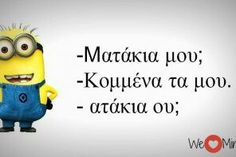 We Love Minions, Minion Meme, Greek Quotes, Our Love, Funny Quotes, Jokes, Fictional Characters, Funny Phrases, Husky Jokes