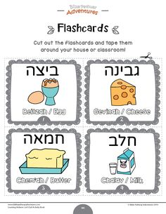 Hebrew food flashcards for kids (egg, cheese, butter, milk Food Flashcards, Flashcards For Kids, Bible Resources, Bible Activities, Hebrew School, Have Fun Teaching, Learn Hebrew, Hebrew Words, Writing Worksheets