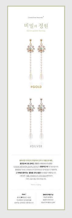 ♡윙블링♡ 상상 그 이상의 악세사리SHOP Real Beauty, Swarovski, Crystals, Earrings, Silver, Gold, Jewelry, Ear Rings, Stud Earrings