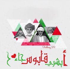 ألشري قابوس جاء Oman National Day, Sultan Qaboos, Kaneki, Tokyo Ghoul, Phones, Gaming, Colours, Flower, Poster