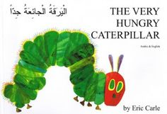 'The Very Hungry Caterpillar' written & illustrated by Eric Carle (in Arabic).