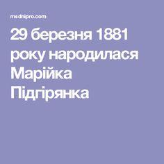 29 березня 1881 року народилася Марійка Підгірянка