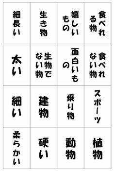 3カード連想2 Japanese Language, Coloring Pages, Activities, Blog, Game, Projects, Kids, Quote Coloring Pages, Log Projects