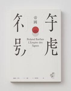 L'empire des Signes - Client: Rye Field Publishing - Year: 2014