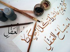 islamic calligraphy 038, via Flickr.