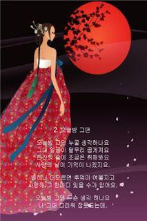 백광빈 - 시: 1.2 오늘 밤 그댄 - 백제설 앨범 1. 사랑별곡