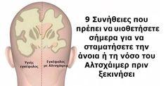9 Habits That Will Help You Stop Dementia or Alzheimer's Disease Before it Starts! Healthy Brain, Healthy Tips, Cellulite, Alzheimer's Brain, Seasons In The Sun, Alzheimers, Dementia, Health And Wellness, Mental Health