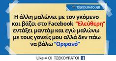 Ορφανό | Τsekouratoi.gr