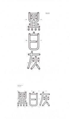 種籽做字/通透/無死角 Typo Logo Design, Font Design, Typographic Design, Lettering Design, Type Design, Chinese Fonts Design, Japanese Graphic Design, Typography Letters, Typography Logo