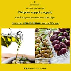 Διαγωνισμός Ελαιώνες Σακελλαρόπουλου με δώρο από 6 βιολογικά βραβευμένα προϊόντα σε δύο μεγάλους νικητές! Facebook Messenger