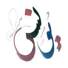 ☆☆☆☆☆☆votre prénom en arab☆☆☆☆☆☆ - My life in pictures