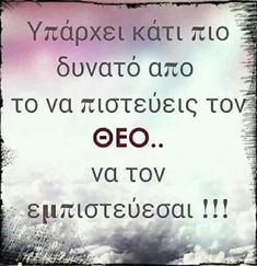 ΝΑΙ! !!!! Advice Quotes, Life Advice, Wisdom Quotes, Life Quotes, Religion Quotes, Greek Quotes, My Mood, Famous Quotes, Picture Quotes