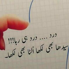 True Lines Images & Urdu Shayari Urdu Quotes, Inspirational Quotes In Urdu, Poetry Quotes In Urdu, Best Urdu Poetry Images, Urdu Poetry Romantic, Love Poetry Urdu, My Poetry, Wisdom Quotes, Quotations