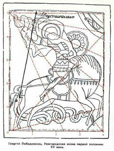 Dragon Icon, Saint George And The Dragon, Byzantine Art, Creative Artwork, Orthodox Icons, Illuminated Letters, Christian Art, Drawing Techniques, Religious Art