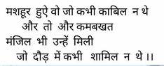 Karma Quotes, Heart Quotes, People Quotes, Wisdom Quotes, Hindi Quotes Images, Hindi Words, 2 Line Quotes, Desi Quotes, Zindagi Quotes