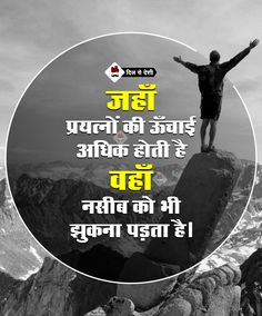 Inspirational Positive Quotes in Hindi Inspirational Quotes For Students, Motivational Picture Quotes, Inspirational Quotes About Success, Photo Quotes, Motivational Thoughts, Good Thoughts Quotes, Good Life Quotes, Come Back Quotes, Morning Prayer Quotes