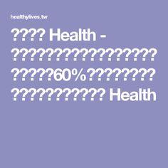 每日健康 Health - 主婦必看!煮飯多加「一匙油」放冰箱,熱量驟減60%、加速排毒、預防「大腸癌」! 每日健康 Health