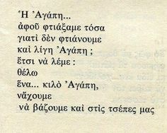 greek quotes - a pound of love in our pockets.