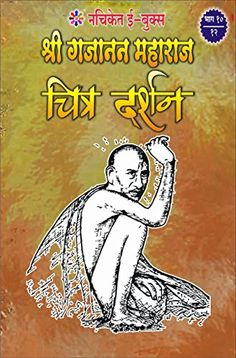 Shree Gajanan Maharaj Chitrarup Charitra Darshan Part 10: श्री गजानन महाराज चित्ररूप चरित्र दर्शन भाग 10 (English Edition)