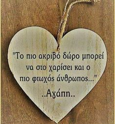 Dearest present by poorest people : Love Soul Quotes, Happy Quotes, Positive Quotes, Positive Thoughts, Greek Phrases, Greek Words, Feeling Loved Quotes, Love Is Everything, Love Truths