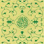 muslim wedding invite