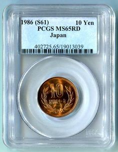 10円青銅貨 昭和61年 後期 PCGS MS65RD 未使用品+、2016/07/22 落札価格:169,500 円