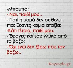 People Talk, Greek Quotes, True Words, Funny Images, Funny Quotes, Jokes, Lol, Smile, Adventure