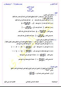 ملزمة شرح منهج الرياضيات للصف السادس الابتدائى الترم الاول