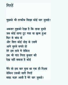 By Gulzar. .