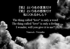 J-Rock lyrics Japanese Quotes, Japanese Phrases, Japanese Aesthetic, Japanese Language, Visual Kei, Lyrics, Give It To Me, Rock, Motivation