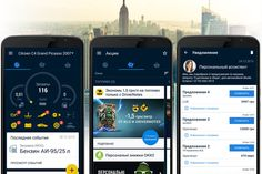 Экономь на топливе и автотоварах с мобильным приложением DriverNotes