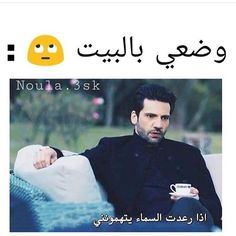 Funny Photo Memes, Funny Picture Jokes, Memes Funny Faces, Funny Reaction Pictures, Some Funny Jokes, Funny Video Memes, Funny Photos, Arabic Funny, Funny Arabic Quotes