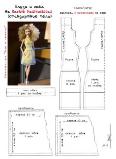 Barbie's Gown and Stole Sewing Barbie Clothes, Barbie Sewing Patterns, Doll Dress Patterns, Sewing Dolls, Clothing Patterns, Moda Barbie, Barbie E Ken, Barbie Dress, Barbie Doll