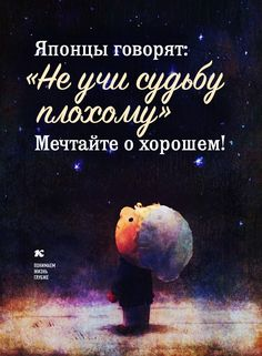 Wise Quotes, Mood Quotes, Russian Quotes, Inspirational Quotes For Kids, Different Quotes, Motivational Phrases, Expressions, Cool Words, Quotations