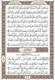 Mekka, Quran Translation, Islamic Wallpaper, Quran Verses, Holy Quran, Ramadan, Allah