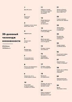 30-дневный челлендж осознанности - #365done