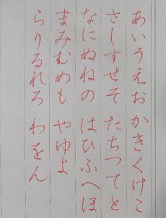 Japanese is a language spoken by more than 120 million people worldwide in countries including Japan, Brazil, Guam, Taiwan, and on the American island of Hawaii. Japanese is a language comprised of characters completely different from Kanji Japanese, Japanese Quotes, Japanese Phrases, Japanese Handwriting, Beautiful Handwriting, Japanese Language Lessons, Japanese Language Proficiency Test, Japanese Calligraphy, Calligraphy Art