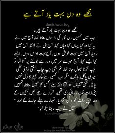 Poetry Quotes In Urdu, Best Urdu Poetry Images, Urdu Poetry Romantic, Love Poetry Urdu, Quotations, Sweet Quotes For Boyfriend, Love Husband Quotes, Love Quotes For Him, True Love Qoutes