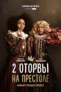 2 оторвы на престоле (2018) смотреть онлайн в хорошем качестве бесплатно на Cinema-24