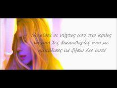 Δέσποινα Βανδή - Το Λίγο σου να ζώ (lyrics) - YouTube