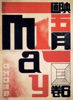 1928~1929年。昭和期の日本を代表するグラフィックデザイナーの一人である原弘がデザインした映画「五月一日」のポスター。