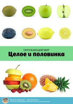 """Используйте бесплатное развивающее задание для малышей """"Целое и половинка"""", чтобы научить ребенка идентифицировать фрукты по их внутреннему и внешнему виду."""