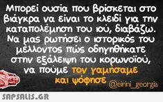 Αστεία ανέκδοτα, Αστεία video, Αστειες εικονες και Ατακες Funny Greek, Memes, Meme