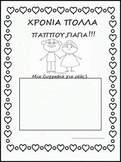 Με το βλέμμα στο νηπιαγωγείο και όχι μόνο.... International Days, Grandparents Day, Crafts For Kids, Bullet Journal, Education, Words, School, Crafts For Toddlers, Kids Arts And Crafts