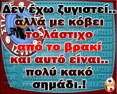 Funny Stuff, Just For Fun, Law, Greek, Jokes, Funny Things, Funny Things, Husky Jokes, Chistes