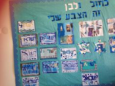 כחול ולבן... הדבקה וצביעה Bible Story Crafts, Bible Stories, Hebrew School, Minimalist Tattoos, Art Lessons, Israel, Art For Kids, Kindergarten, Preschool