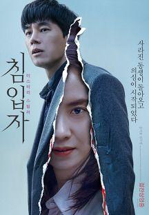 침입자 2019 다시보기 - 영화 | 링크티비 Link TV